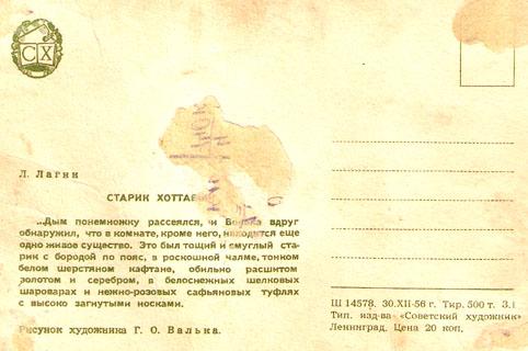 Почтовая открытка «Старик Хоттабыч» - 1956г., СССР
