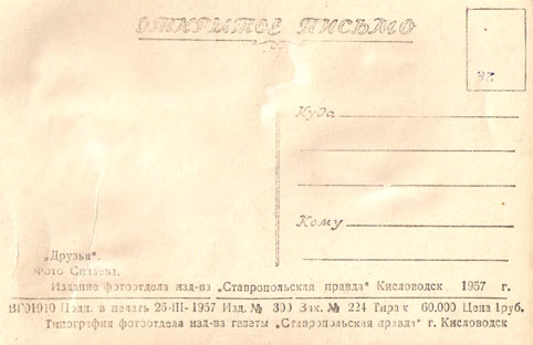 Почтовая открытка «Друзья» - 1957г., СССР