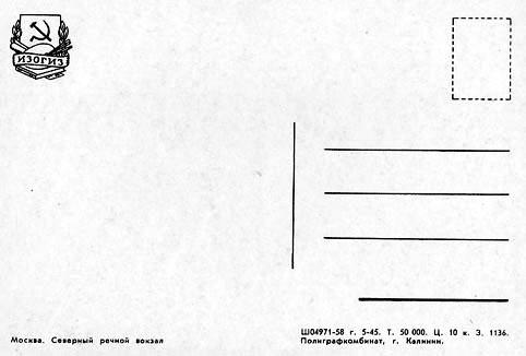Почтовая открытка «Москва. Северный речной вокзал» - 1958г., СССР