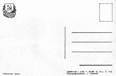 Почтовая открытка «Рыбинский шлюз» - 1958г., СССР