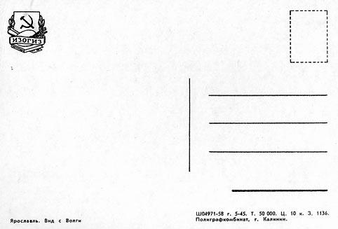Почтовая открытка «Ярославль. Вид с Волги» - 1958г., СССР