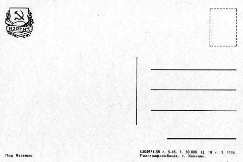 Почтовая открытка «Под Казанью» - 1958г., СССР