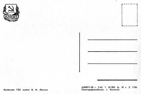 Почтовая открытка «Волжская ГЭС имени В. И. Ленина» - 1958г., СССР