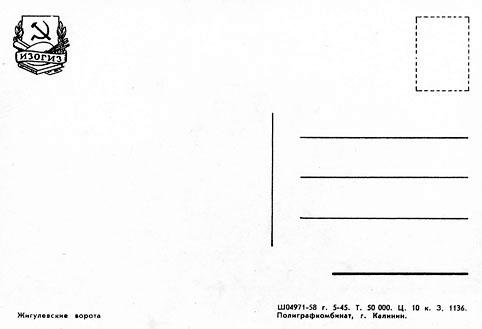 Почтовая открытка «Жигулевские ворота» - 1958г., СССР