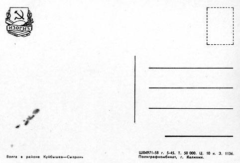 Почтовая открытка «Волга в районе Куйбышев - Сызрань» - 1958г., СССР