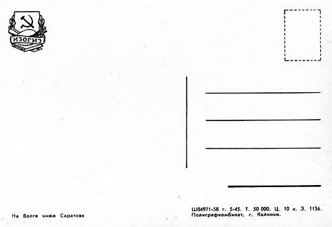 Почтовая открытка «На Волге ниже Саратова» - 1958г., СССР