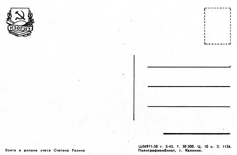 Почтовая открытка «Волга в районе утеса Степана Разина» - 1958г., СССР
