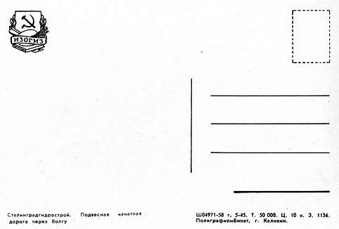Почтовая открытка «Сталинградгидрострой» - 1958г., СССР