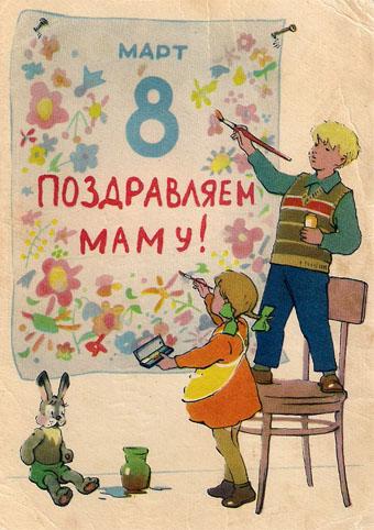 Почтовая открытка «8 Марта. Поздравляем маму!» - 1958г., СССР