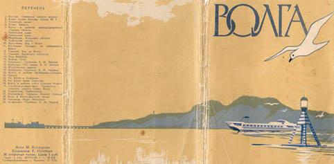 """Обложка набора почтовых открыток (открытых писем) """"Волга"""""""