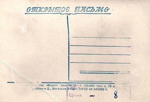 Почтовая открытка И. Переверзев - 1959г., СССР