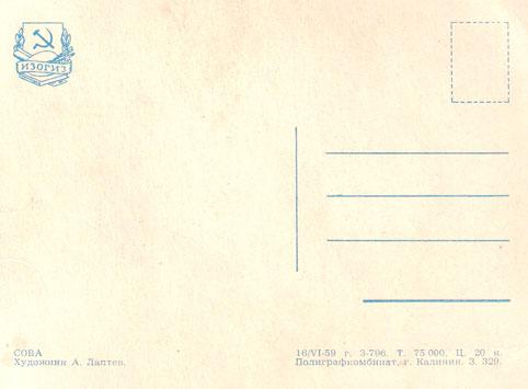 Почтовая открытка «Сова» - 1959г., СССР
