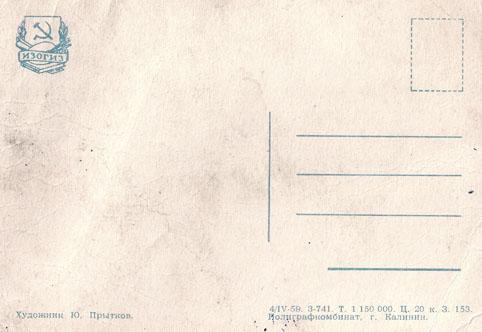 Почтовая открытка «Добро пожаловать!» (1 Сентября) - 1959г., СССР