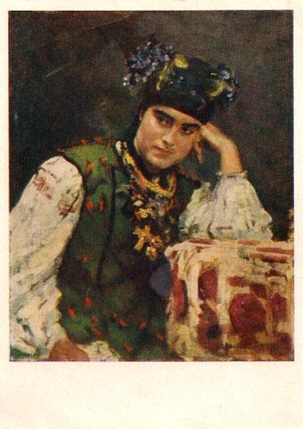 Почтовая открытка «Портрет С. М. Драгомировой» - 1959г., СССР
