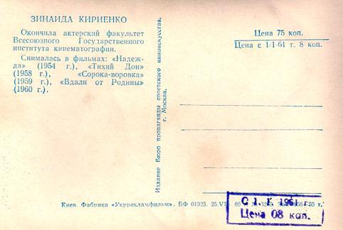 Почтовая открытка Зинаида Кириенко - 1960г., СССР