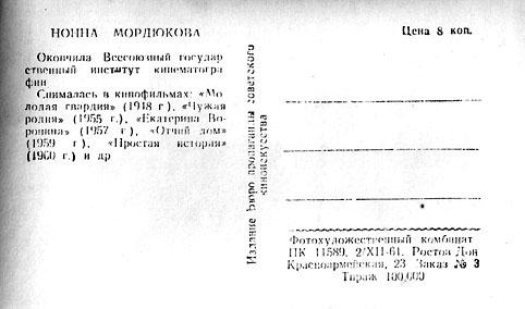 Почтовая открытка Нонна Мордюкова - 1961г., СССР