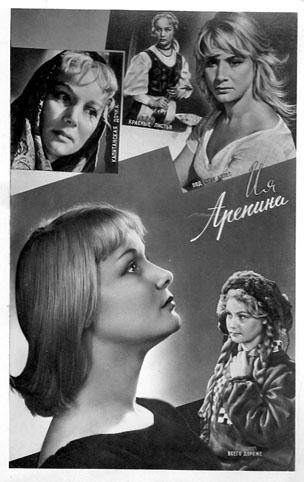 Почтовая открытка Ия Арепина - 1961г., СССР