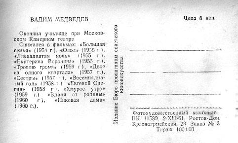 Почтовая открытка Вадим Медведев - 1961г., СССР