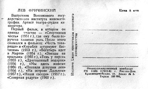 Почтовая открытка Лев Фричинский - 1961г., СССР