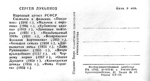 Почтовая открытка Сергей Лукьянов - 1961г., СССР