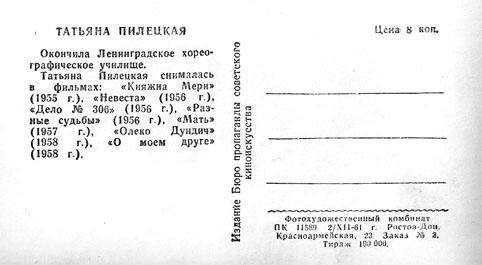 Почтовая открытка Татьяна Пилецкая - 1961г., СССР