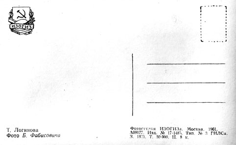 Почтовая открытка Т. Логинова - 1961г., СССР