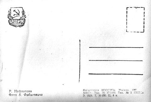 Почтовая открытка Р. Нифонтова - 1961г., СССР