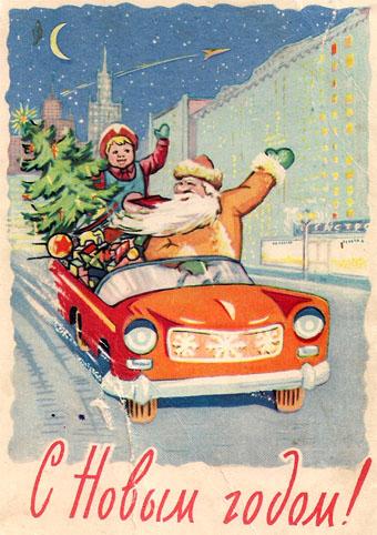 Почтовая открытка «С Новым годом!» - 1961г., СССР