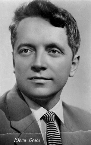 Почтовая открытка Юрий Белов - 1962г., СССР