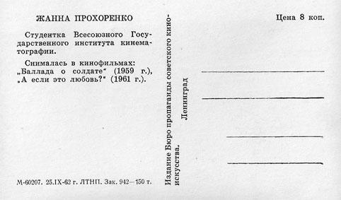 Почтовая открытка Жанна Прохоренко - 1962г., СССР