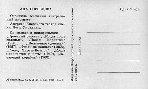 Почтовая открытка Ада Роговцева - 1962г., СССР