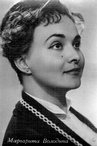 Почтовая открытка Маргарита Володина - 1962г., СССР