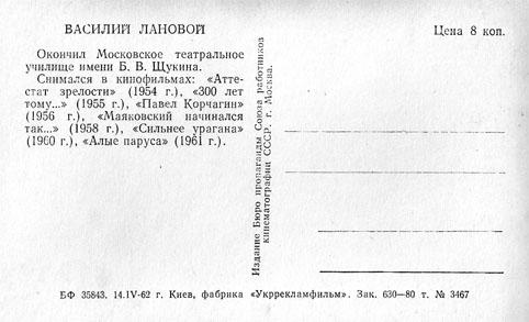 Почтовая открытка Василий Лановой - 1962г., СССР