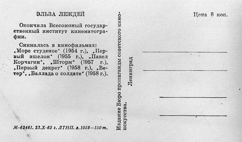 Почтовая открытка Эльза Леждей - 1962г., СССР