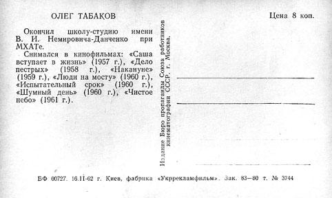 Почтовая открытка Олег Табаков - 1962г., СССР