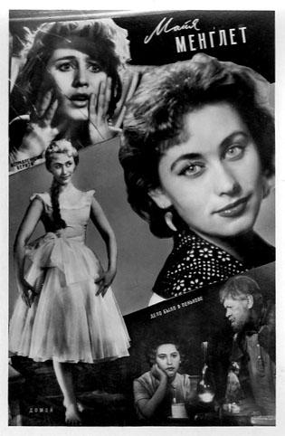 Почтовая открытка Майя Менглет - 1962г., СССР
