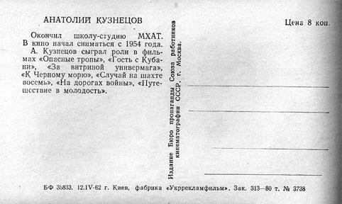 Почтовая открытка Анатолий Кузнецов - 1962г., СССР