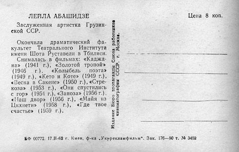 Почтовая открытка Лейла Абашидзе - 1962г., СССР