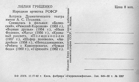 Почтовая открытка Лилия Гриценко - 1962г., СССР