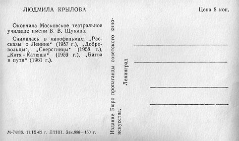 Почтовая открытка Людмила Крылова - 1962г., СССР