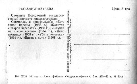 Почтовая открытка Наталья Фатеева - 1962г., СССР