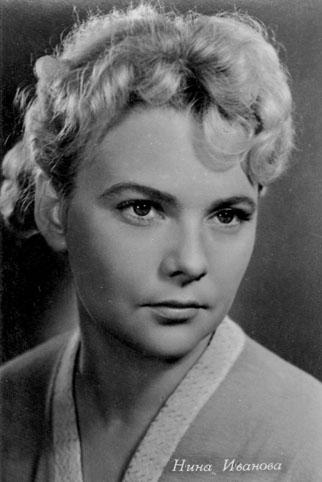 Почтовая открытка Нина Иванова - 1962г., СССР