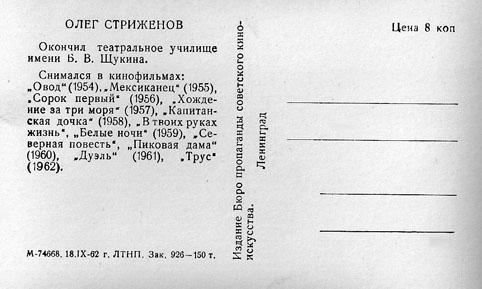 Почтовая открытка Олег Стриженов - 1962г., СССР