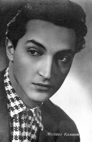 Почтовая открытка Михаил Казаков - 1962г., СССР