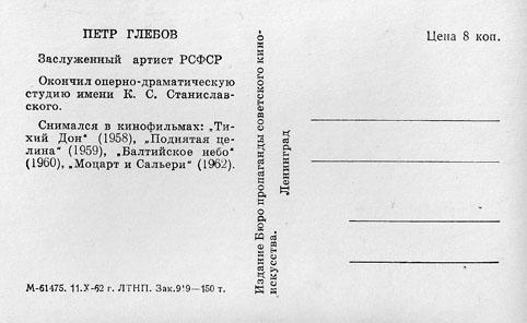 Почтовая открытка Петр Глебов - 1962г., СССР