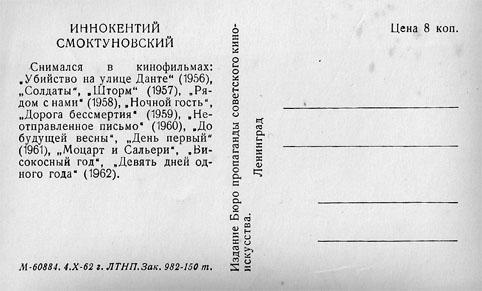 Почтовая открытка Иннокентий Смоктуновский - 1962г., СССР