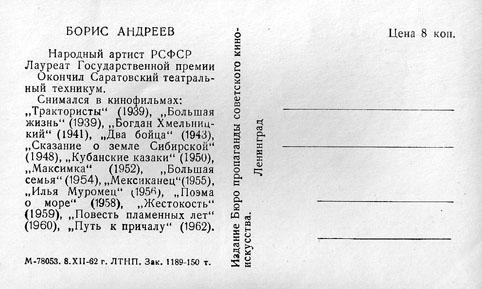 Почтовая открытка Борис Андреев - 1962г., СССР