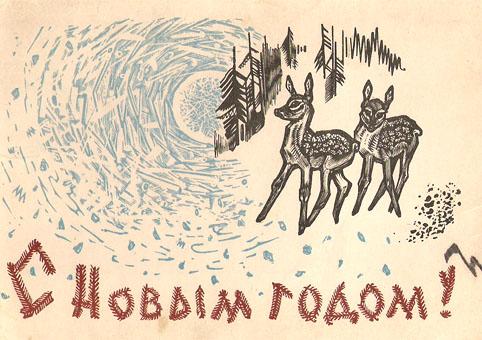 Почтовая открытка «С Новым годом!» - 1962г., СССР