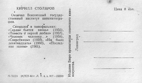 Почтовая открытка Кирилл Столяров - 1963г., СССР