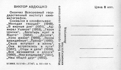 Почтовая открытка Виктор Авдюшко - 1963г., СССР